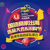 絲路國貨 跨境全球 優品跨境助力中國企業品牌重塑競爭格局