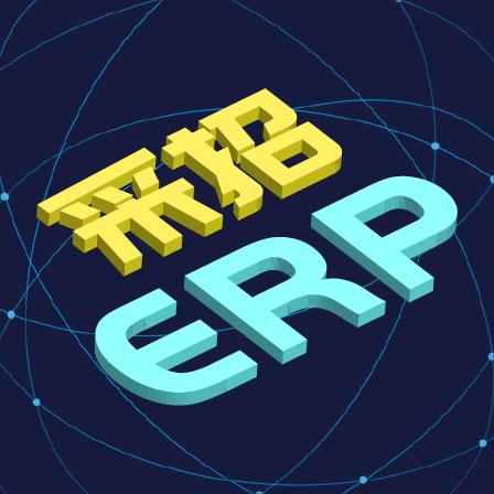 采招ERP