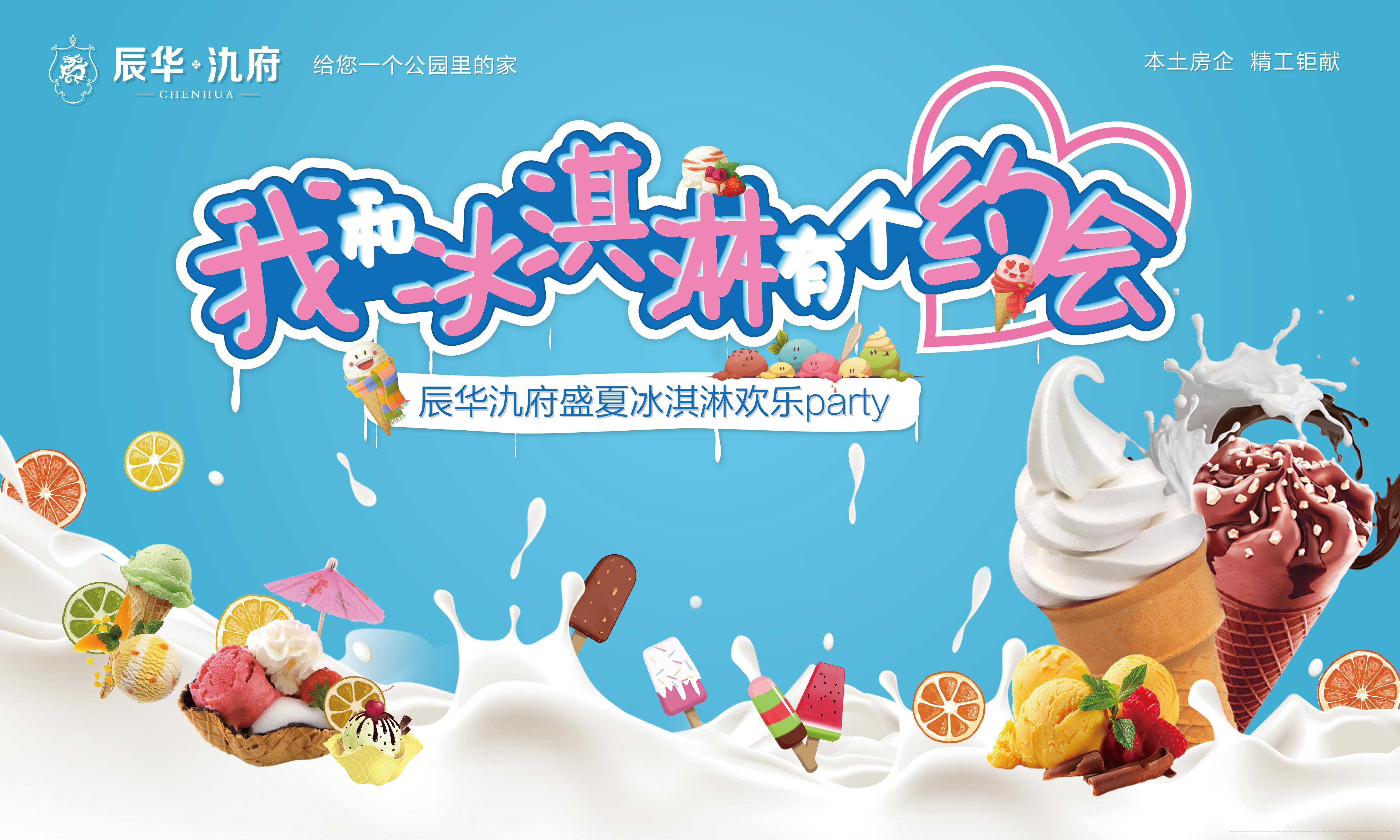 『辰華氿府』盛夏冰淇淋歡樂PARTY