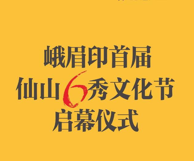 峨眉印首屆仙山6秀文化節啟幕儀式