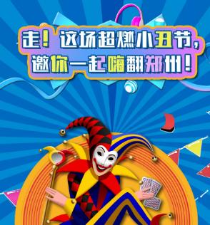 首届魔幻杂技小丑节空降郑州,带你欢乐high翻全场!