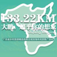 133.22KM大鹏,超乎你的想象—旅游推广(东门站)邀请函
